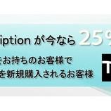 『【25%値引きキャンペーン中!】Desktop Subscriptionライセンスが今なら25%OFF!(Maya,Max、ECS等の製品が対象)』の画像