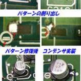 『自動車の速度計基板の修復とコンデンサ交換』の画像