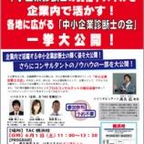 『TAC横浜校セミナー「企業内診断士の会一挙公開!」』の画像