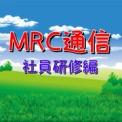 MRC通信〜夏の社員研修編〜