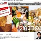 『JAL×はんつ遠藤コラボ企画【神戸編】がJAL側でもUP!』の画像