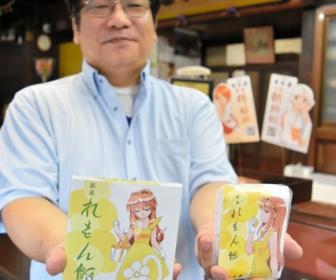 【朝鮮飴】1582年創業の老舗和菓子店、115年ぶり新商品発売、漫画家でもある19代店主・園田健一さんが書いたイラスト付き