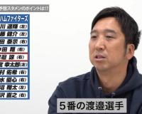 【悲報】藤川球児「日ハム渡邉はイチオシの選手。今すぐ阪神に欲しい」