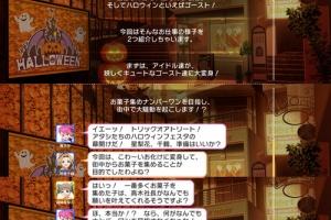 【ミリシタ】『MILLION LIVE WORKING☆』 狂騒!ハロウィンフェスタ&トリート♪トワイライトパレス ショートストーリー変更部分まとめ