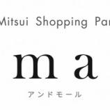 『自宅で買える公式通販【&mall】 タイムズギア店オープンしました。』の画像