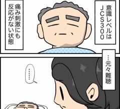 【漫画】する必要あります?