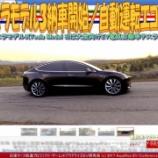 『テスラ3納車開始(8)/自動運転エコレ』の画像