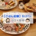 400万回再生間近!コウケンテツさんの「チキンステーキ」【ごはん記録9/27~】