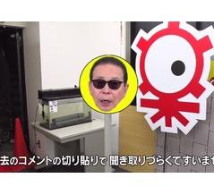 タモリ倶楽部 5月29日放送~クッキングタモリ・リミックス