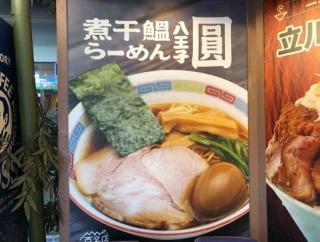 立川の「煮干鰮らーめん 八王子 圓 たま館店」にて 濃口煮干鰮らーめん