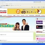 『関西テレビ「マルコポロリ」』の画像