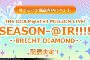 【ミリシタ】10月9日にオンライン限定有料イベント「SEASON-@IR!!!!~BRIGHT DIAMOND~」配信決定!&次回ミシシラは9月16日!