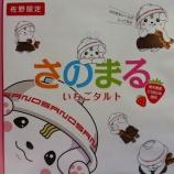 『(番外編)栃木県佐野市の佐野ブランドキャラクター その名も「さのまる」』の画像
