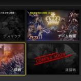 『【ゲームガイド】コンテンツ紹介:占領戦』の画像