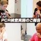 【PCR検査実施のご報告】 プロレスリング・ノアは、7/18...