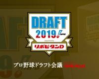 【虎実況】2019年プロ野球ドラフト会議 supported by リポビタンD[10/17]17:00~