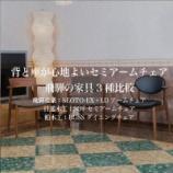『【住賓館Style】背と座が心地よいセミアームチェア 飛騨の家具3種比較』の画像
