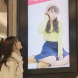『[イコラブ] 音嶋莉沙「私も、見に行ってきたよ!JR恵比寿駅(西口)のデジタルサイネージにしょこの映像が12月31日まで…」』の画像