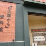 『【閉館しちゃうのか・・・】「北の国から資料館」8月末閉館 富良野、老朽化や来館者減で』の画像