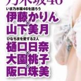 『【乃木坂46】大園桃子と坂口珠美は樋口日奈を愛して止まないらしいwwwwww』の画像