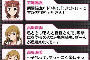 【グリマス】「期間限定★アイドルカフェ」ショートストーリーまとめ1