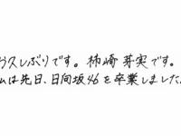 """【日向坂46】""""立ち漕ぎ"""" の表紙デザイン変更!!21人・・・芽実からの手紙・・・・!!!!!"""