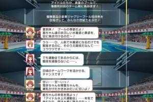 【ミリシタ】『MILLION LIVE WORKING☆ ~夏到来!アイドル水上大運動会2020~』 ショートストーリー変更部分まとめ