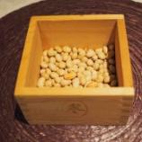 『豆まき』の画像