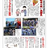 『桔梗町会広報紙9月号』の画像