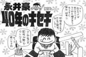 漫画とアニメについて色々調べてたら永井豪信者になってしまった