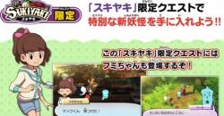 妖怪ウォッチ3スキヤキ フミちゃんが登場するクエストで新妖怪登場?!