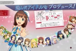 【アイマス】PS4「アイドルマスター プラチナスターズ」2016年発売予定!公式サイト&PV公開!