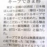 『日経MJに掲載していただきました —キープできま酢—』の画像
