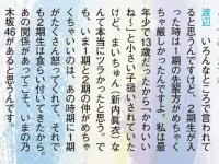 【乃木坂46】1期生、2期にスパルタ教育を施していた...