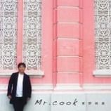 『CD Review:東野純直「Mr.cook」』の画像