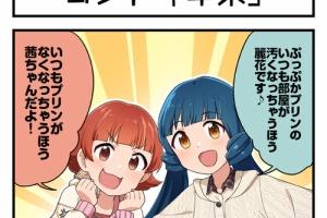 【ミリシタ】シアターデイズ公式ツイッターにて麗花、律子、可憐の4コマ公開!