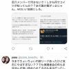 【速報】NGT48の一部メンバーが他グループに移籍するとの情報が漏洩?  ネットに出回りSNSで大騒ぎになってるwwwwwwwwww