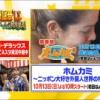 【悲報】山本彩、TBS感謝祭でぼっち