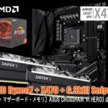 『RyzenでDDR4-3400動作可能! 出荷前検証付き3点セット』の画像