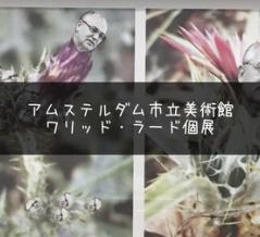 【アムステルダム市立美術館】レバノン出身ワリッド・ラード個展【オランダ】