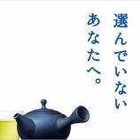 『【綾鷹】新商品「綾鷹まろやか仕立て」本日発売!!!』の画像