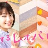『広瀬すずさん出演 CM 『恋するレオパレス・女子大生すず篇 30秒』女子大生として出演』の画像