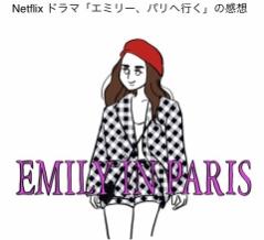 フランスで酷評「エミリー、パリへ行く」を見てみた(※ややネタバレあり)