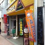 『和光市に戸田市のトコちゃん発見!』の画像