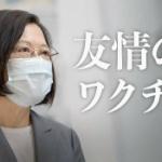 茂木外相「台湾に2回目のワクチン供与します」蔡英文「友情のワクチン、感謝致します」