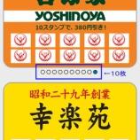 『Tameccoアプリ終了!2月末までに吉野家の牛丼12杯分のクーポンを使い切るぞっ!』の画像