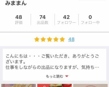 メルカリのユーザー「みままん」が大量に振袖着物を出品し話題に→運営会社がharenohi(はれのひ)との関連について調査(画像あり)