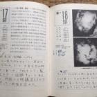 『星日記1974:46年前の夏休みの想い出 2020/08/17』の画像