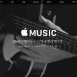 『勝負あったApple Music』の画像