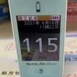 『【定例血糖値測定結果】糖尿病は人類の敵。だから敵を知れ。vol.2604』の画像